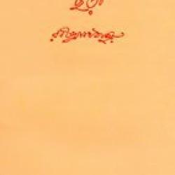 Chara - Rabindranath Tagore