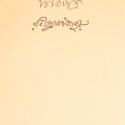 Chithi Patra Part 1 By Rabindranath Tagore