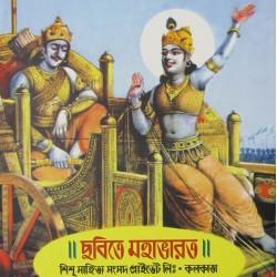 Chobite Mahabharat