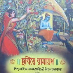 Chobite Ramayan