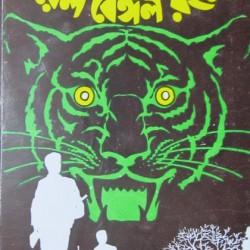 Feluda Royal Bengal Rahasya By Satyajit Ray