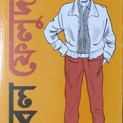 Feluda- Double Feluda By Satyajit Ray