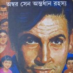 Feluda- Amber Sen Antordhyan Rahasya By Satyajit Ray