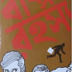 Feluda- Baksho Rahasya By Satyajit Ray