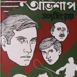 Feluda- Chinomostar Obhishap By Satyajit Ray