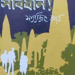 Feluda- Gorosthan E Sabdhan By Satyajit Ray
