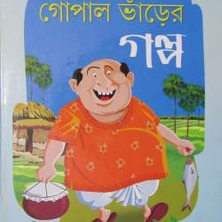 Gopal Bharer Golpo