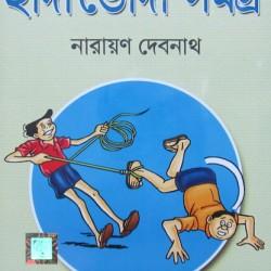 Handa Bhonda Samagroho
