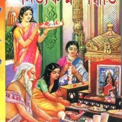 Bishuddho Nityakarma Paddhoti + Meyeder Broto Kotha