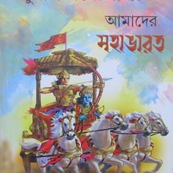 Mahabharat - Sunil Gangopadhyay
