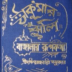 Thakumar Jhuli