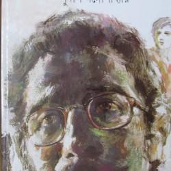 Sunil Gangopadhyay's Kaka Babu- Part 1