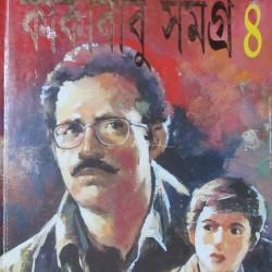 Sunil Gangopadhyay's Kaka Babu- Part 4