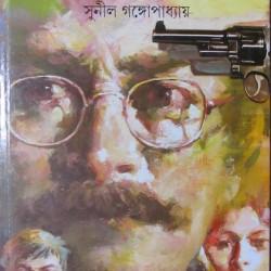Sunil Gangopadhyay's Kaka Babu- Part 6