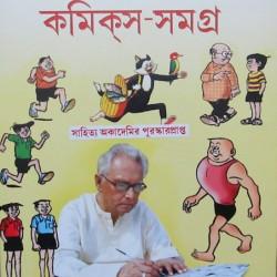 Narayan Debnath Comics Samagroho 1
