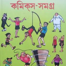 Narayan Debnath Comics Samagroho 2