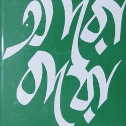 Aro Baro By Satyajit Ray