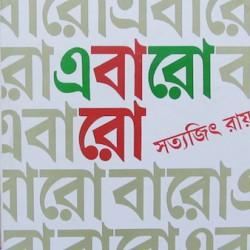 Ebaro Baro By Satyajit Ray