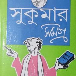 Sukumar Samagraho
