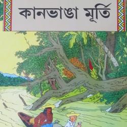 Kaan Bhanga Murti