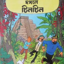 Biplobider Dongol-a Tintin