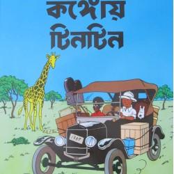 Congo a Tintin